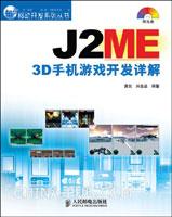 J2ME 3D手机游戏开发详解[按需印刷]