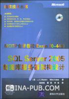 SQL Server 2005数据库服务器架构设计