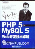 (特价书)PHP5与MySQL5 Web开发技术详解