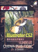 Illustrator CS2图形绘制与平面设计实例精讲