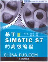 基于SIMATIC S7的高级编程
