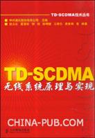 TD-SCDMA无线系统原理与实现[按需印刷]