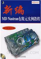 (特价书)新编MD Nastran有限元实例教程
