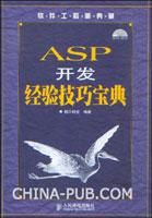 ASP开发经验技巧宝典[按需印刷]