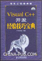 Visual C++开发经验技巧宝典[按需印刷]