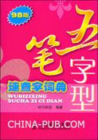 五笔字型速查字词典(98版)