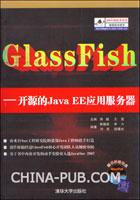 GlassFish--��Դ��Java EEӦ�÷�����