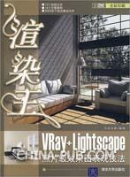 渲染王:Vray+Lightscape照片级效果图表现技法