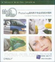 数码生活馆:Photoshop数码照片专业润饰技术精粹