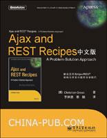 Ajax and REST Recipes中文版