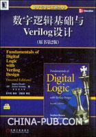 数字逻辑基础与Verilog设计(原书第2版)