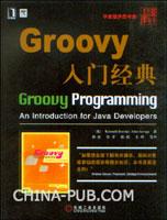 (特价书)Groovy入门经典
