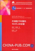 控制数学问题的MATLAB求解