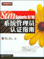 SUN Solaris 9/10系统管理员认证指南