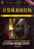 (特价书)计算机系统结构(原书第2版)
