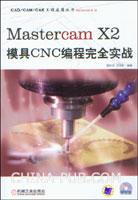 Mastercam X2模具CNC编程完全实战