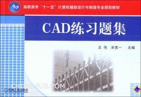 CAD练习题集