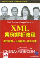 XML案例解析教程:提出问题-分析问题-解决方案