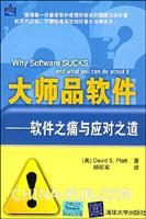 大师品软件--软件之痛与应对之道