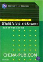 汇编语言与接口技术(第2版)