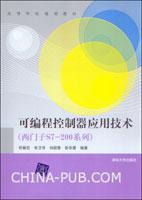 可编程控制器应用技术(西门子S7-200系列)