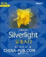 圣殿祭司的silverlight完美入门 (china-pub首发)