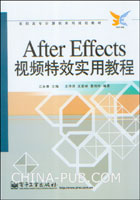 After Effects视频特效实用教程