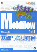 Moldflow 5.0基础与典型范例