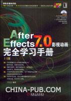 After Effects 7.0影视动画完全学习手册