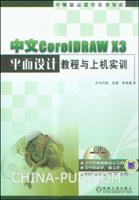 中文CorelDRAW X3平面设计教程与上机实训