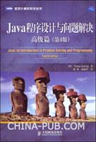 (特价书)Java程序设计与问题解决:高级篇(第4版)(国外高校采用率很高的Java程序设计经典教材)