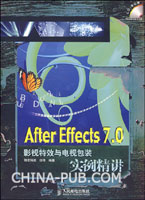After Effeccts 7.0影视特效与电视包装实例精讲[按需印刷]