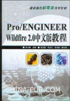 Pro/ENGINEER Wildfire 2.0中文版教程