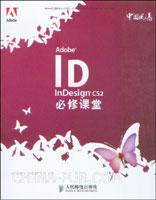 Adobe InDesign CS2必修课堂