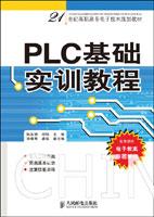 PLC基础实训教程