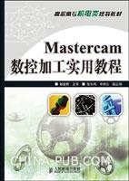 Mastercam数控加工实用教程
