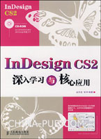 InDesing CS2深入学习与核心应用