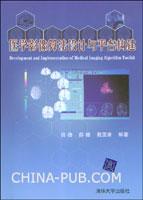 医学影像算法设计与平台构建