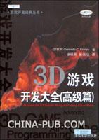 3D游戏开发大全(高级篇)