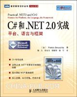(特价书)C#和.NET 2.0 实战:平台、语言与框架(世界众多.NET专家好评如潮的秘籍)