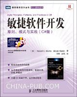 敏捷软件开发:原则、模式与实践(C#版)(生动阐述面向对象原则、敏捷实践、UML和模式)