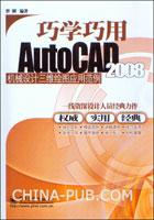 (特价书)巧学巧用AutoCAD 2008机械设计三维绘图应用范例