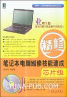 笔记本电脑维修技能速成(芯片级)[图书]