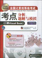 (特价书)全国计算机等级考试考点分析、题解与模拟(二级Visual Basic)
