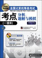全国计算机等级考试考点分析、题解与模拟(一级B)