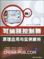 可编程控制器原理应用与实例解析