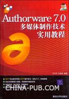 Authorware 7.0多媒体制作技术实用教程