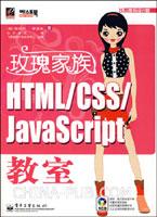 玫瑰家族HTML/CSS/JacaScript教室