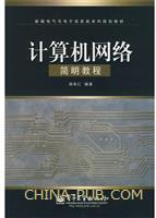 (特价书)计算机网络简明教程