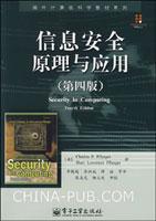 信息安全原理与应用(第四版)